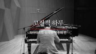 [연주 클립] 김재원 - 모차르트 피아노 소나타 10번 K.330 1악장(고전적 하루 12화)