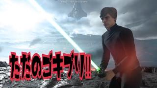 【SWBF】特性が追加されたルーク速すぎる! Luke Skywalker is powerful Jedi knight  ~STAR WARS™ バトルフロント™~
