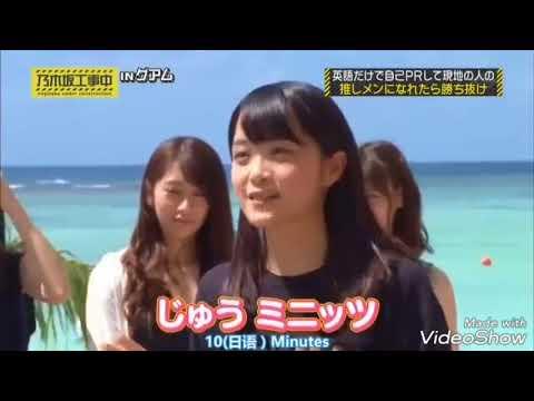 【NOGIZAKA46】Funny Moments ♥│When Japanese Idol Try to Speak English