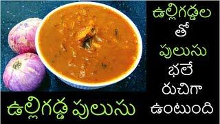 Onion Pulusu Recipe in Telugu | Ulligadda (Ullipaya) Pulusu