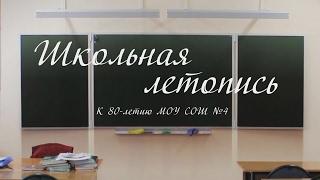 школьная летопись.  К 80-летию МОУ СОШ 4