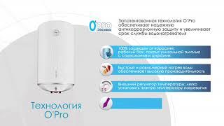 Обзор серий накопительных водонагревателей с технологией O'Pro от Atlantic