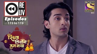 Weekly Reliv - Rishta Likhenge Hum Naya - 16th April to 20th April 2018 - Episode 115 to 119