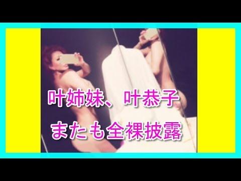 叶姉妹、叶恭子ふたたび全裸写真を公開【過激画像】