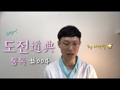 [도전! 증산도 도전道典 통독] #004 (1편 11장 ~ 17장)
