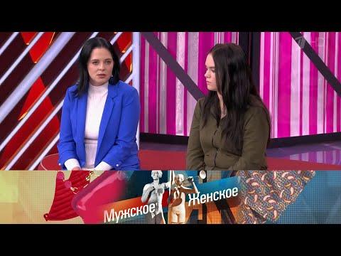 Янтарная ЯЖмать. Мужское / Женское. Выпуск от 18.05.2020