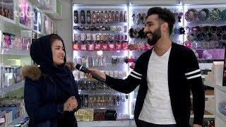 بامداد خوش - خیابان - دیدار سمیر صدیقی از یک فروشگاه مجهز در شهر کابل