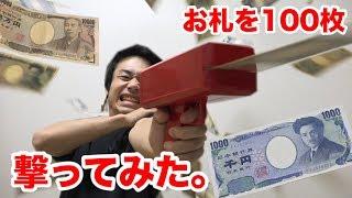 お札100枚を銃弾として撃てる銃で◯◯万円ぶっ放してみた!!