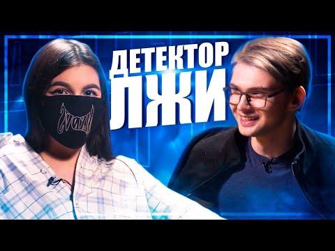 TENDERLYBAE ПРОХОДИТ ДЕТЕКТОР ЛЖИ / Feat Братишкин, Morana Battory