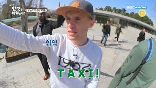 [어서와 한국은 처음이지 87화] [선공개] 비장한 택시 사냥