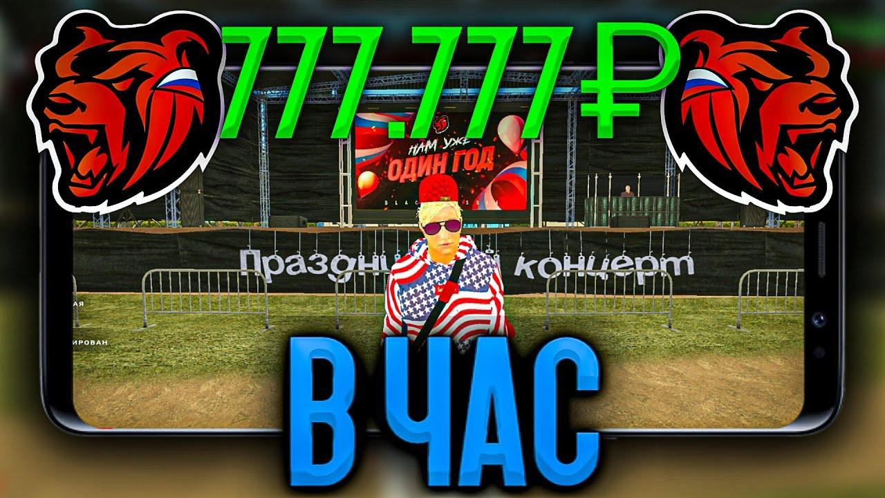 КАК ЗАРАБОТАТЬ 777.777₽ ЗА ЧАС НА BLACK RUSSIA CRMP / блек раша