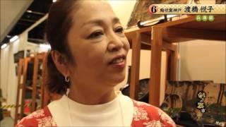陶芸ジャパン2016 inOSAKA 出展者インタビュー(本編)