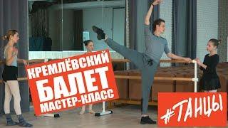 Уроки балета. Мастер-класс от Евгения Королева, солиста Кремлёвского балета