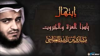 إبتهال - ياذا العزة والجبروت - الشيخ مشاري العفاسي