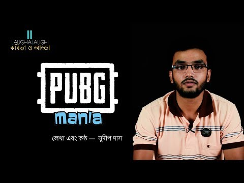 PUBG Mania | Sudip Das | Kobita O Adda | LaughaLaughi