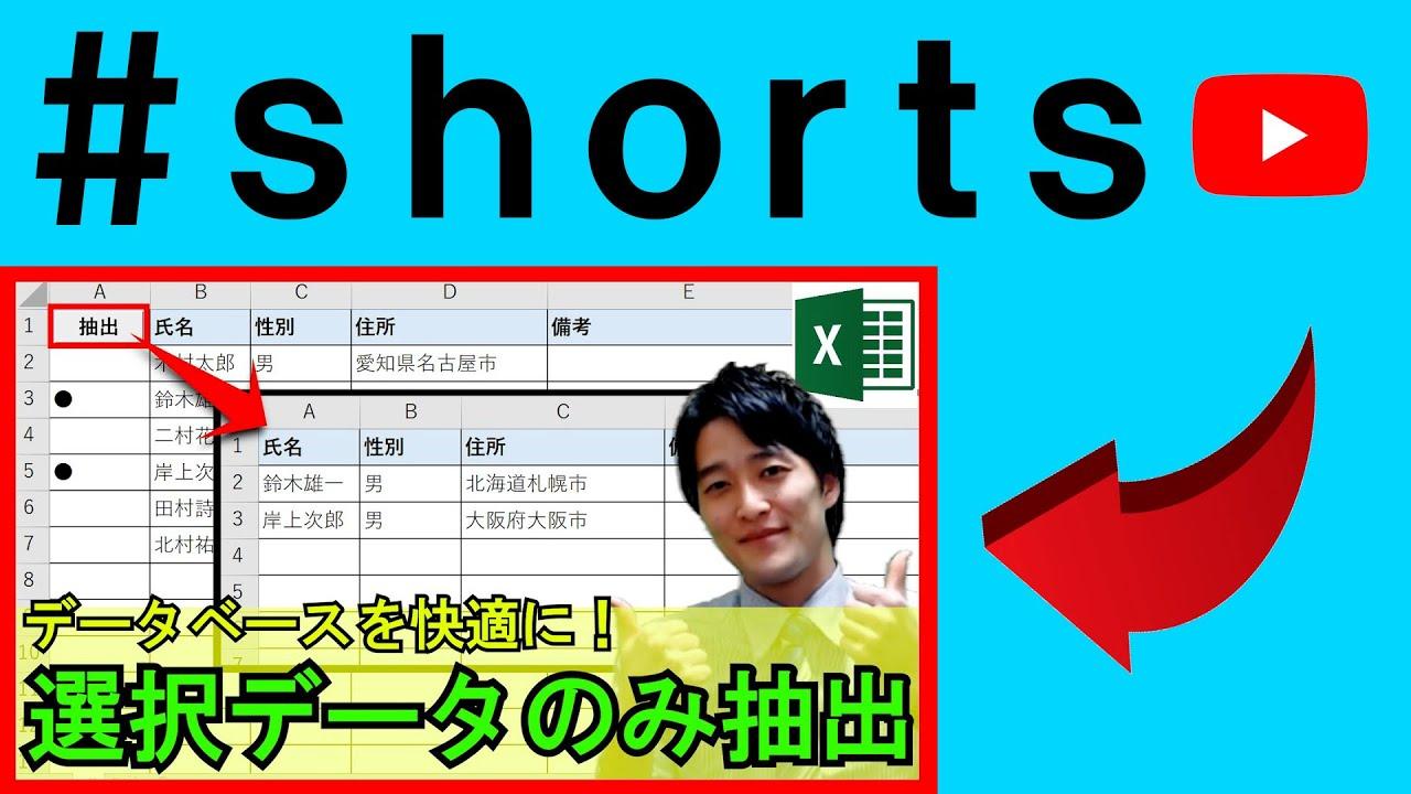 #shorts Excelでデータベース抽出システムを作成!