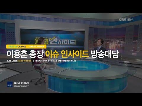 KBS 울산 이슈 인사이드 이용훈 총장 방송 대담