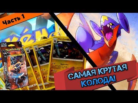 Самая крутая стартовая колода в ККИ Покемон - Часть 1