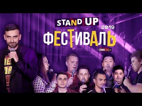 Stand Up фестиваль Edwin Group 2019