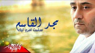 Magd El Kassem - Salemt Amry Leek | مجد القاسم - سلمت امري ليك