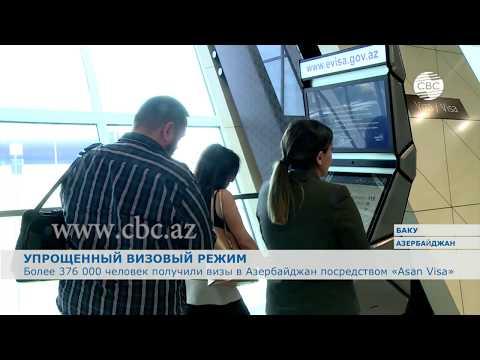 Более 376 000 человек посредством 'Asan Visa' получили визы в Азербайджан
