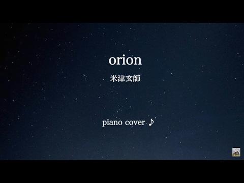 『 orion 』 米津玄師  TVアニメ〜3月のライオン〜 ED  ♪ Piano cover
