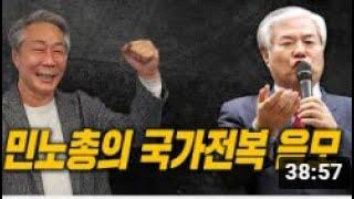 민주노총의 국가 전복 음모 - 전광훈 목사, 김준용 국…