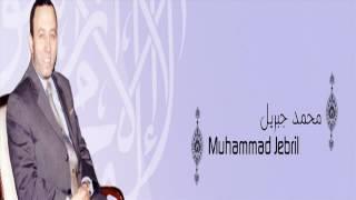 القرآن الكريم كاملا للشيخ محمد جبريل (3-1) The Complete Holy Quran Mohamed Jebril
