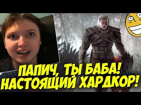 ПАПИЧ, ТЫ БАБА! НАСТОЯЩИЙ ХАРДКОР! [Witcher 3] thumbnail