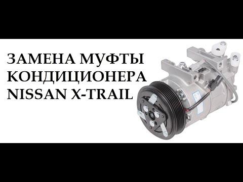 Nissan X-Trail t30 замена подшипника муфты кондиционера на двс QR20DE