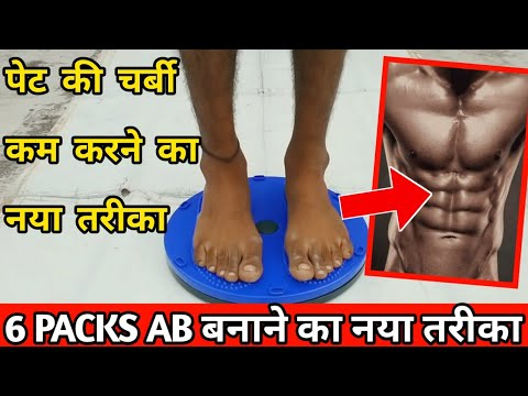 Tummy Twister Workout at Home || How to Lose Weight Fast || Tummy Twister Unboxing and Review Hindi