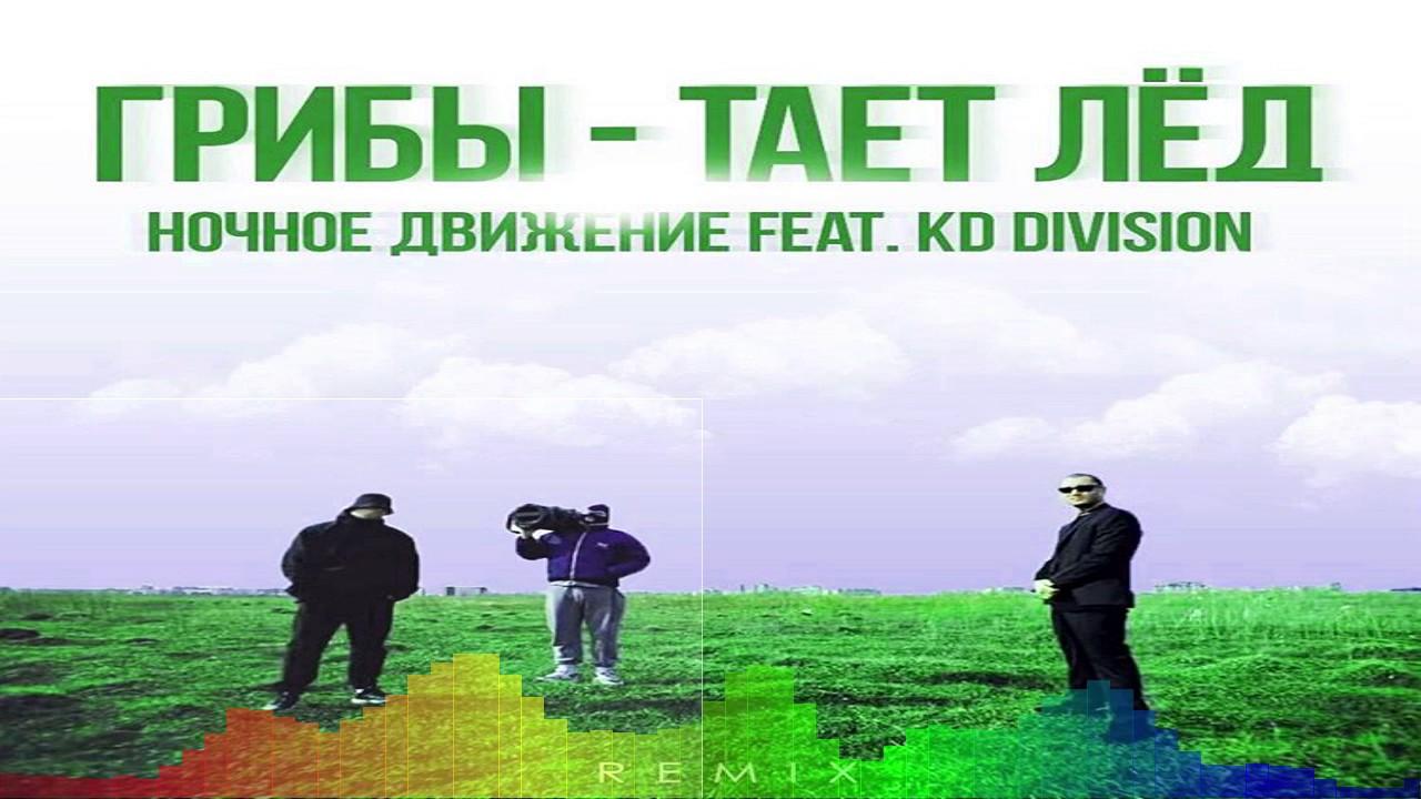 Griby Taet Lyod Nochnoe Dvizhenie Feat Kd Division Remix Rep