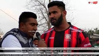 ਸੁਣੋ ਅਮ੍ਰਿਤ ਔਲਖ ਦੇ ਉਪਰ ਪਰਿਵਾਰ ਦਾ ਕਿੰਨਾ ਕੁ ਦਬਾਅ ਸੀ ਕਬੱਡੀ ਖੇਡਣ ਦਾ || Nanda Chaur Kabaddi Cup | 07 Jan