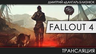 Fallout 4 - Выживаем на харде #2