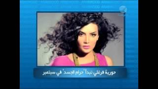 """#عرب_وود : حورية فرغلي تبدأ """"حرام الجسد"""" في سبتمبر"""