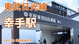 東武日光線【幸手駅】2019.12.埼玉県幸手市