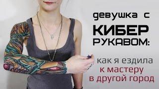 Дівчина з КІБЕР-рукавом: як я зробила тату рукав у майстра з іншого міста. Тату біомеханіка