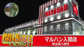 <パチスロ>閉店くんが行く!#712【P-martTV】
