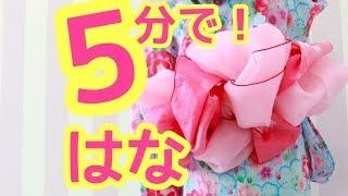 【簡単】子どもの定番兵児帯で作る☆かわいい花帯が5分で完成! thumbnail