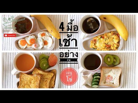 4 เมนูมื้อเช้าอย่างง่าย เมนูไข่ | Kaokie Daily