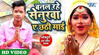Krishna Jhakjhoriya का नया सबसे हिट छठ गीत 2019 | Banal Rahe Senurwa Ae Chhathi Mai