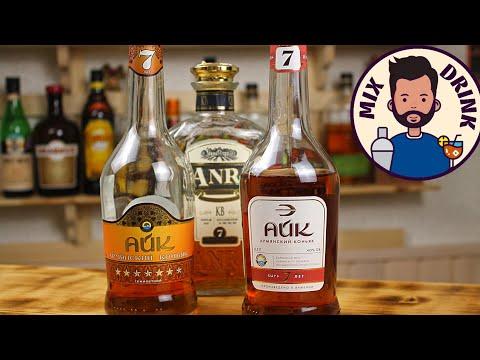 АЙК 7 от Арарат и АНРИ КВ от Фанагории, коктейль амаретто сауэр