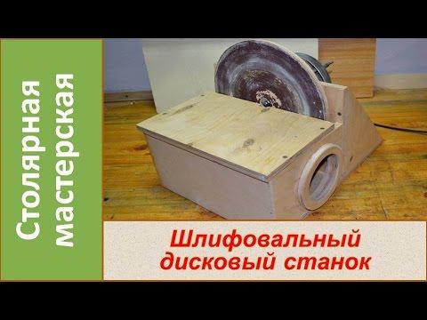 Дисковый шлифовальный станок / DIY Disc Sander Homemade