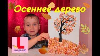 Осеннее дерево из цветной крупы. Аппликация ОСЕНЬ. Поделка из крупы.