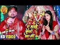 Rakesh Mishra | Ae Maai Kuchho Kha Li | Superhit Bhojpuri Devi Geet 2018