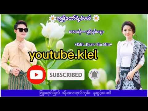 Download မွန်ရင်သွေး ကျွန်တော်ရဲ့စံပယ် karaoke(480P).mp4