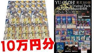 【遊戯王】お盆休み限定超豪華3,000円オリパを10万円分爆買いしてみた!!!!!