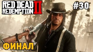 Red Dead Redemption 2 #30 ФИНАЛ