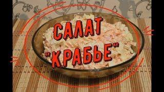 Салат Крабье
