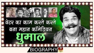 Old Comedian Dhumal का दिल को छू लेने वाली कहानी | वेटर का काम करते करते बना भारत का महान Actor
